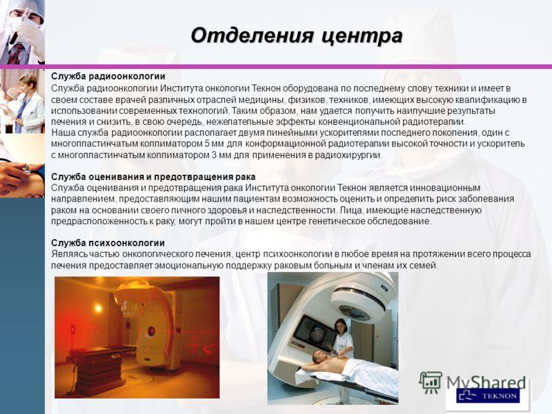 www.themegallery.com Отделения центра Служба радиоонкологии Служба радиоонкологии Института онкологии Текнон оборудована по последнему слову техники и имеет в своем составе врачей различных отраслей медицины, физиков, техников, имеющих высокую квалиф