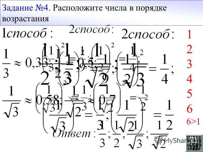 Задание 4. Расположите числа в порядке возрастания 1 2 3 4 5 6 6>1
