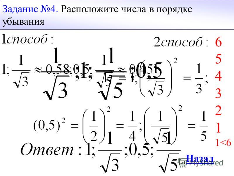 Назад Задание 4. Расположите числа в порядке убывания 6 5 4 3 2 1 1
