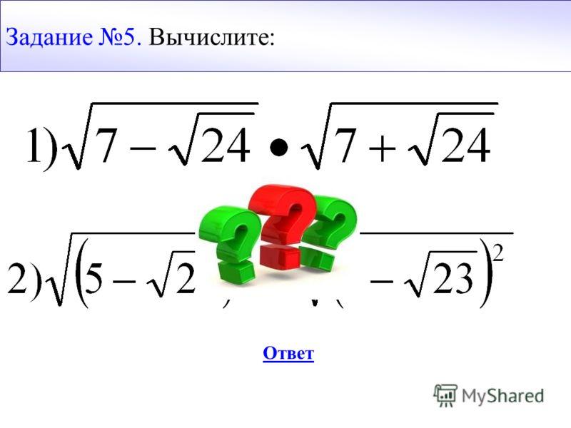 Ответ Задание 5. Вычислите: