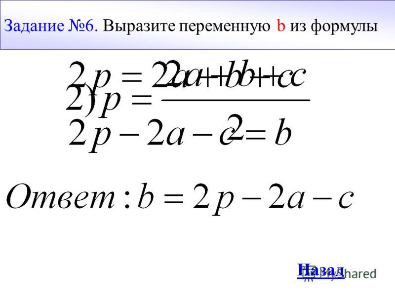 Назад Задание 6. Выразите переменную b из формулы