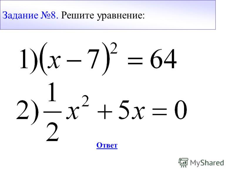 Ответ Задание 8. Решите уравнение: