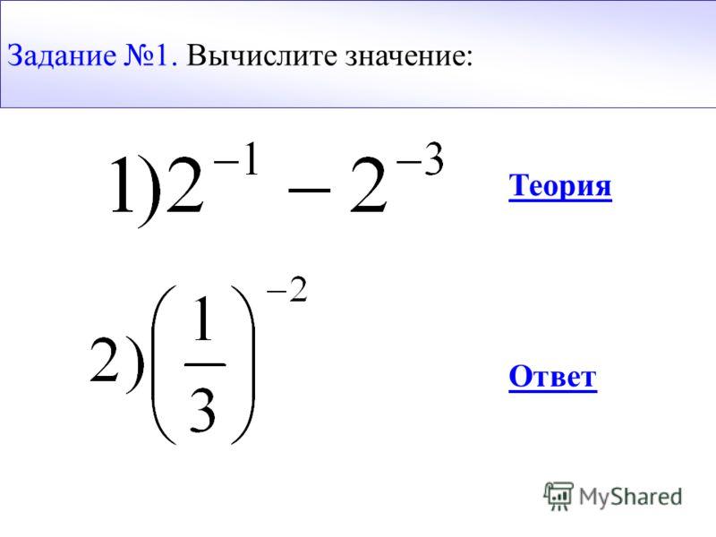 Теория Ответ Задание 1. Вычислите значение: