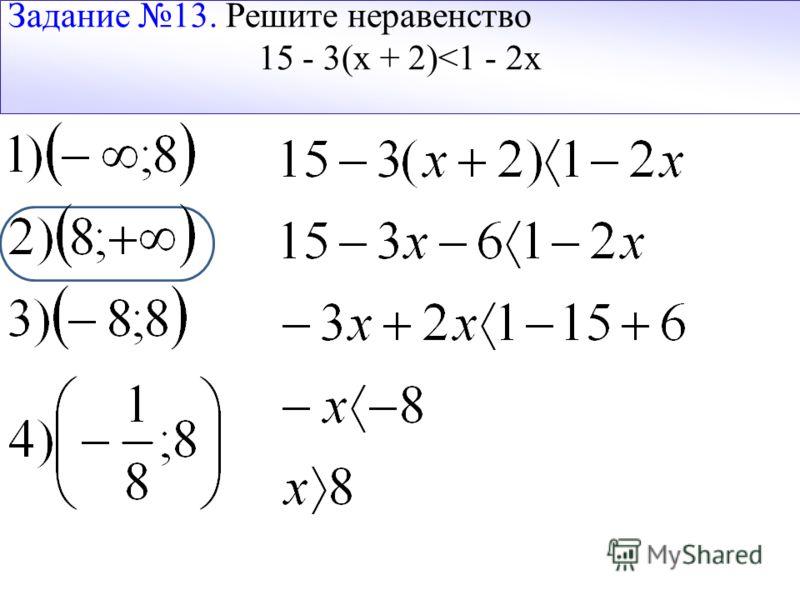 Задание 13. Решите неравенство 15 - 3(х + 2)
