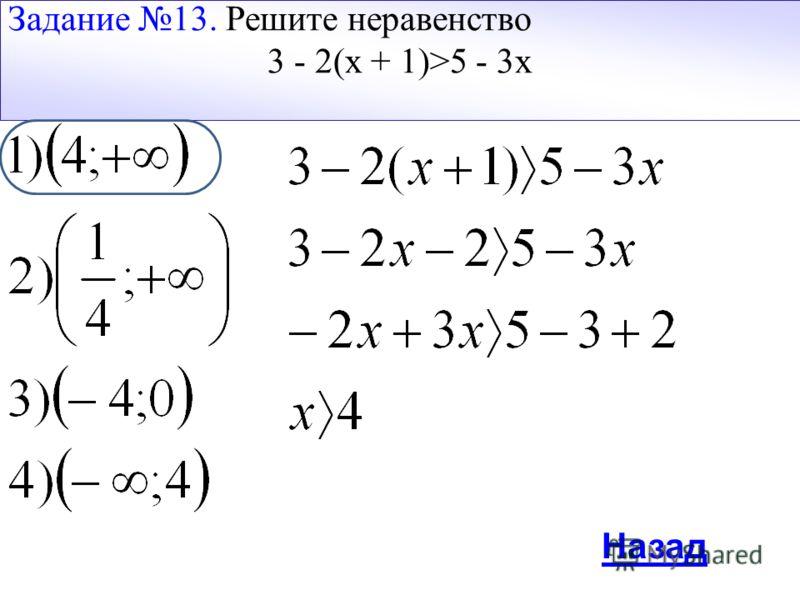 Назад Задание 13. Решите неравенство 3 - 2(х + 1)>5 - 3х