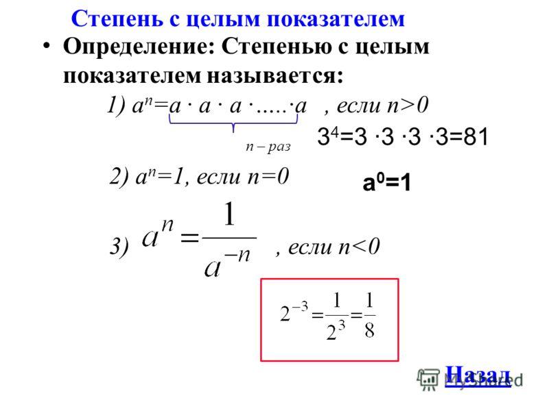 Определение: Степенью с целым показателем называется: 1) a n =a a a …..a, если n>0 n – раз 2) a n =1, если n=0 3), если n