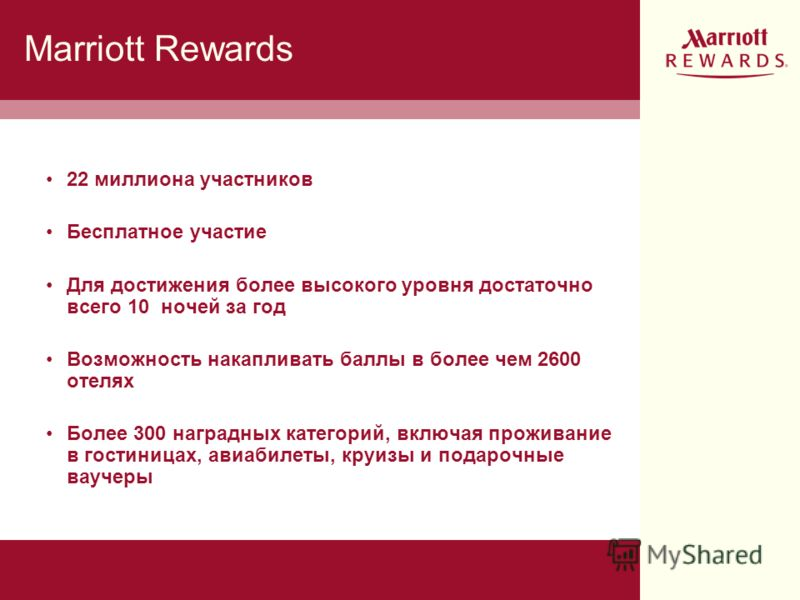 Marriott Rewards ®