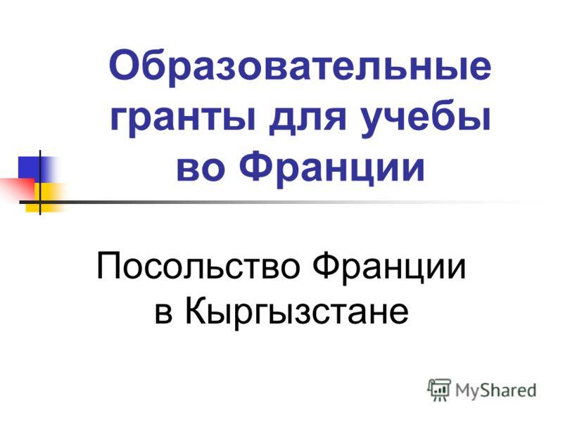 Образовательные гранты для учебы во Франции Посольство Франции в Кыргызстане