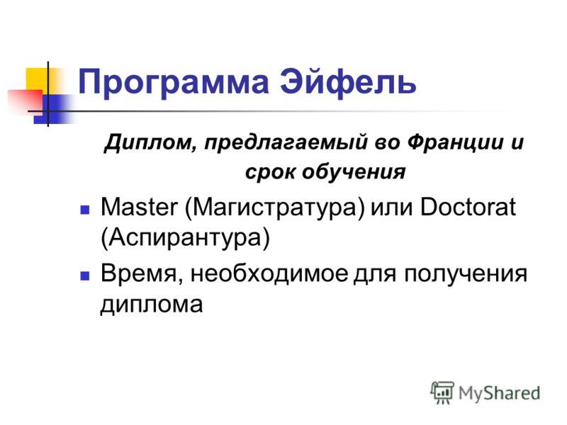 Программа Эйфель Диплом, предлагаемый во Франции и срок обучения Master (Магистратура) или Doctorat (Аспирантура) Время, необходимое для получения диплома