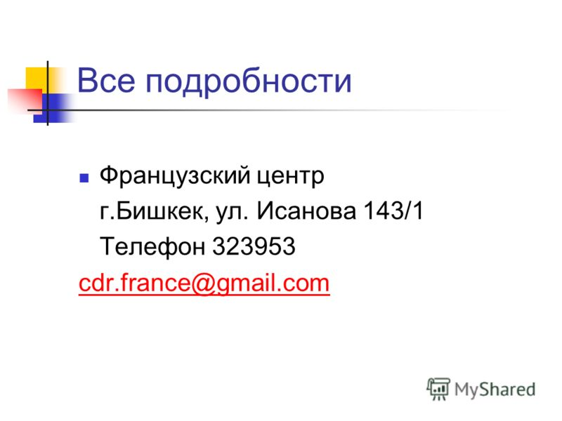 Все подробности Французский центр г.Бишкек, ул. Исанова 143/1 Телефон 323953 cdr.france@gmail.com