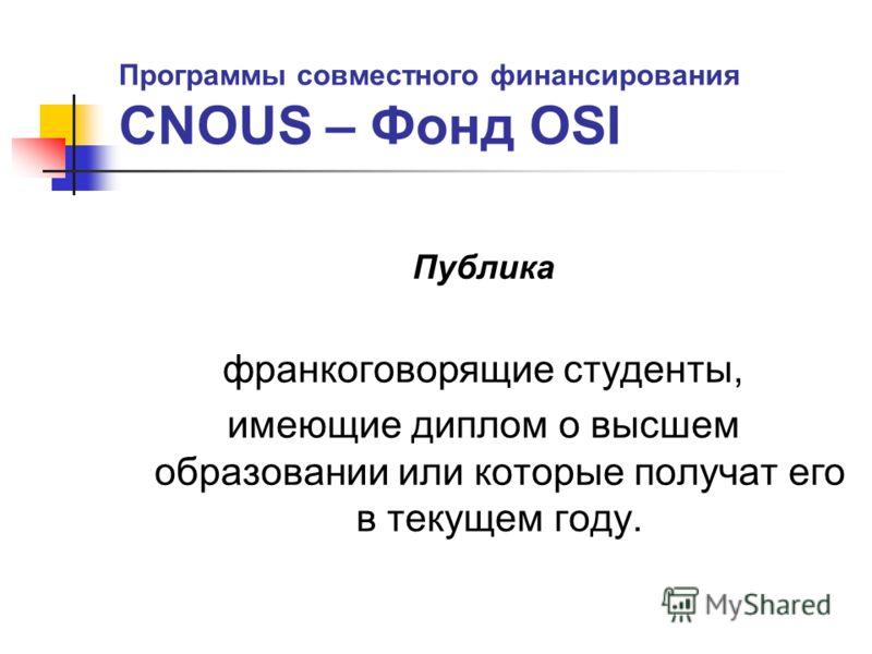 Программы совместного финансирования CNOUS – Фонд OSI Публика франкоговорящие студенты, имеющие диплом о высшем образовании или которые получат его в текущем году.