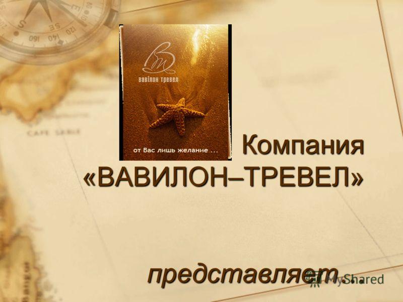 Компания «ВАВИЛОН–ТРЕВЕЛ» представляет…
