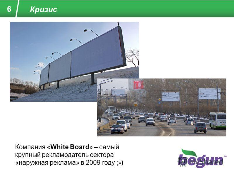 6 Компания «White Board» – самый крупный рекламодатель сектора «наружная реклама» в 2009 году ;-)
