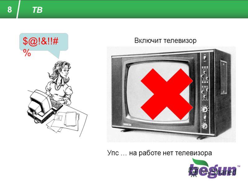 8 ТВ $@!&!!# % Включит телевизор Упс … на работе нет телевизора