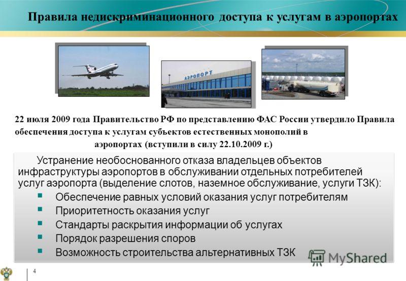 Правила недискриминационного доступа к услугам в аэропортах 22 июля 2009 года Правительство РФ по представлению ФАС России утвердило Правила обеспечения доступа к услугам субъектов естественных монополий в аэропортах (вступили в силу 22.10.2009 г.) У