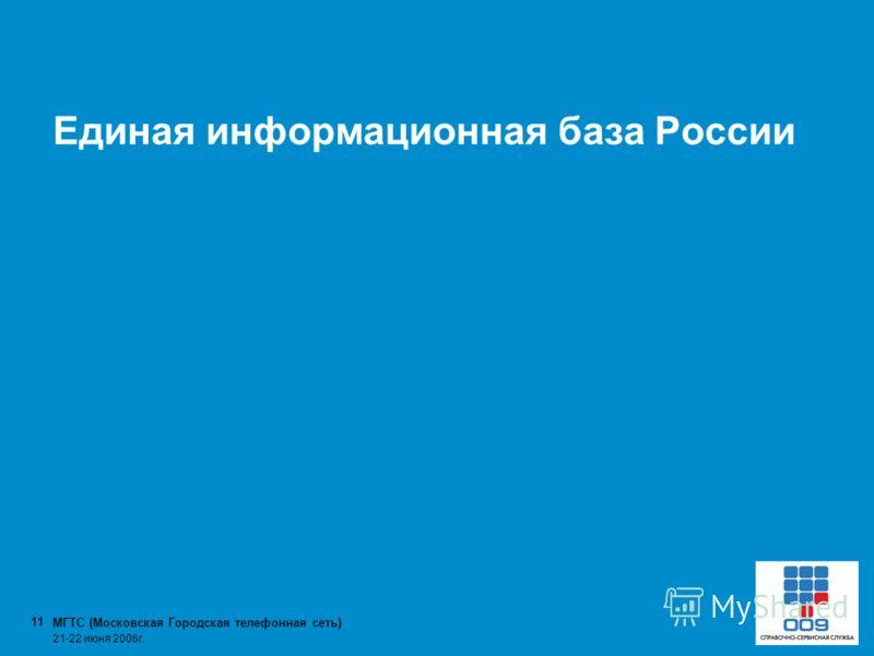 МГТС (Московская Городская телефонная сеть) 11 21-22 июня 2006г. Единая информационная база России