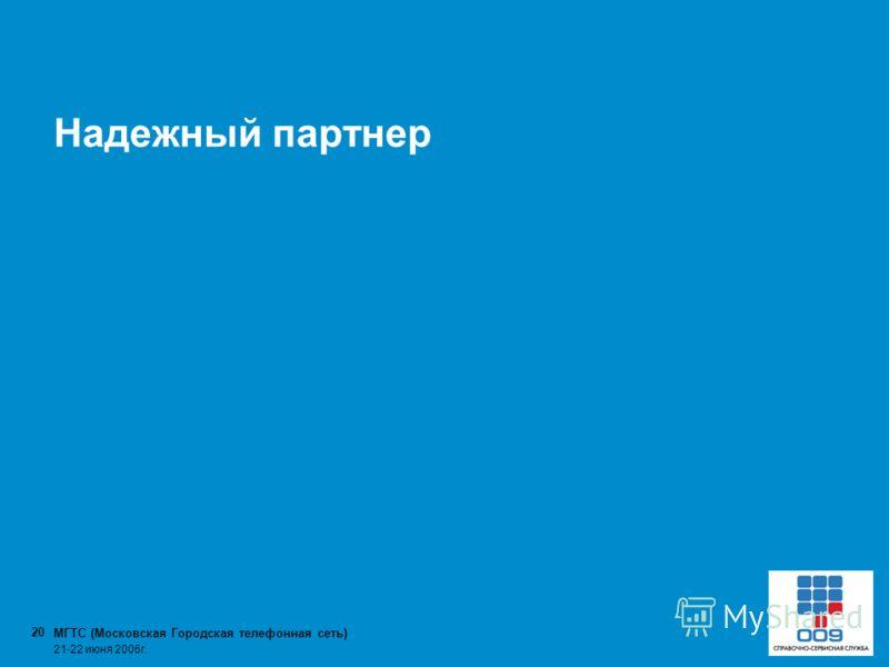 МГТС (Московская Городская телефонная сеть) 20 21-22 июня 2006г. Надежный партнер