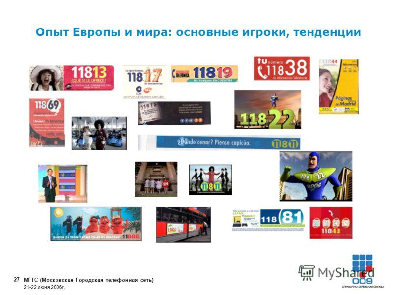 МГТС (Московская Городская телефонная сеть) 27 21-22 июня 2006г. Опыт Европы и мира: основные игроки, тенденции