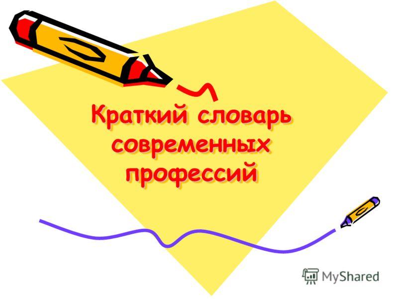 Краткий словарь современных профессий