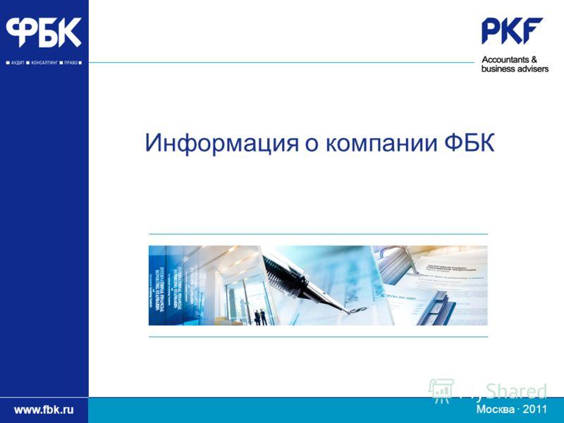 Заголовок презентации www.fbk.ru Информация о компании ФБК Москва · 2011