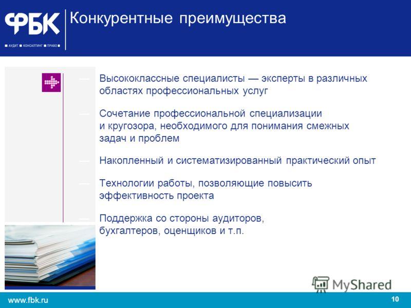 10 www.fbk.ru Высококлассные специалисты эксперты в различных областях профессиональных услуг Сочетание профессиональной специализации и кругозора, необходимого для понимания смежных задач и проблем Накопленный и систематизированный практический опыт