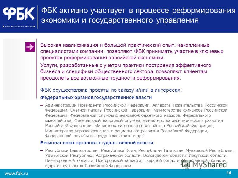 14 www.fbk.ru ФБК активно участвует в процессе реформирования экономики и государственного управления Высокая квалификация и большой практический опыт, накопленные специалистами компании, позволяют ФБК принимать участие в ключевых проектах реформиров