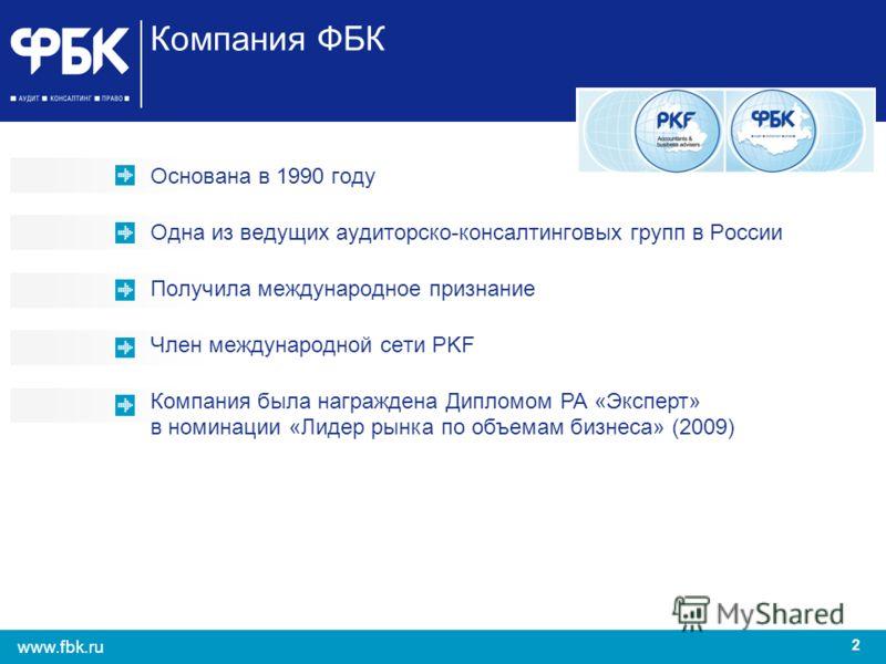 2 www.fbk.ru Компания ФБК Основана в 1990 году Одна из ведущих аудиторско-консалтинговых групп в России Получила международное признание Член международной сети PKF Компания была награждена Дипломом РА «Эксперт» в номинации «Лидер рынка по объемам би