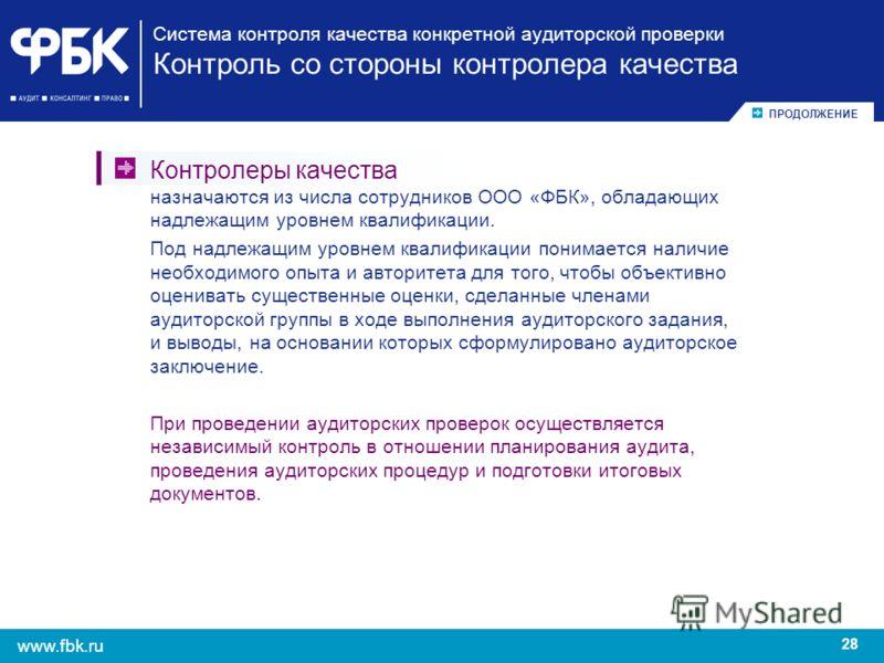 28 www.fbk.ru Система контроля качества конкретной аудиторской проверки Контроль со стороны контролера качества Контролеры качества назначаются из числа сотрудников ООО «ФБК», обладающих надлежащим уровнем квалификации. Под надлежащим уровнем квалифи