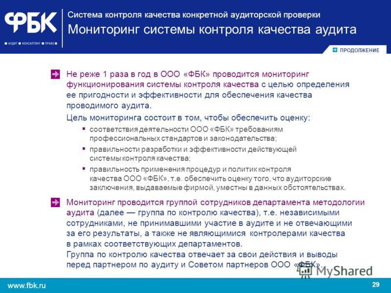 29 www.fbk.ru Система контроля качества конкретной аудиторской проверки Мониторинг системы контроля качества аудита Не реже 1 раза в год в ООО «ФБК» проводится мониторинг функционирования системы контроля качества с целью определения ее пригодности и