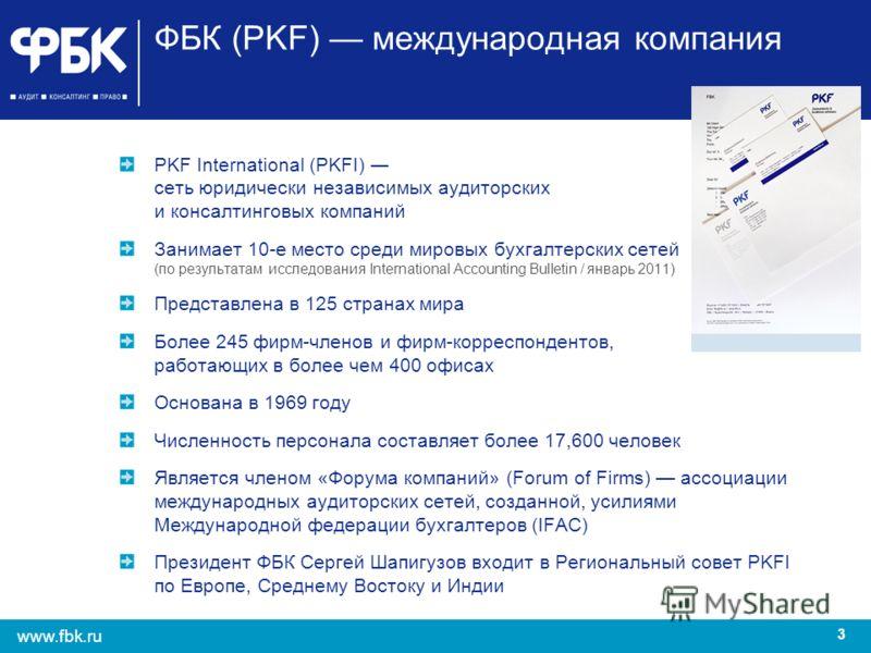 3 www.fbk.ru ФБК (PKF) международная компания PKF International (PKFI) сеть юридически независимых аудиторских и консалтинговых компаний Занимает 10-е место среди мировых бухгалтерских сетей (по результатам исследования International Accounting Bulle
