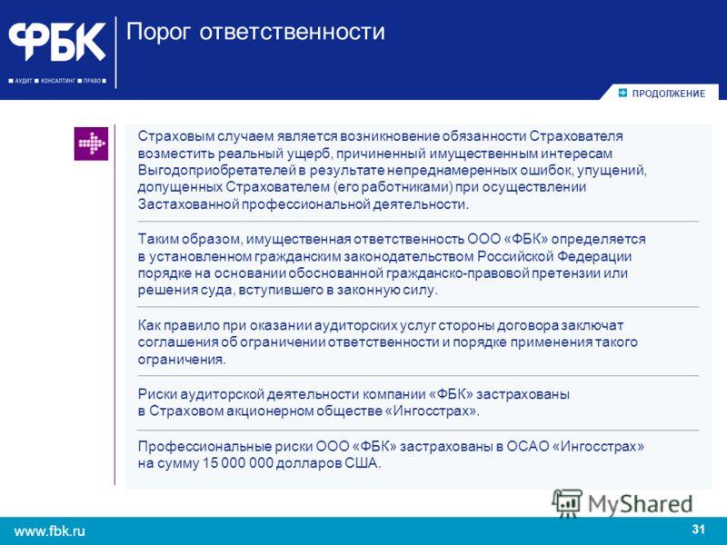 31 www.fbk.ru Страховым случаем является возникновение обязанности Страхователя возместить реальный ущерб, причиненный имущественным интересам Выгодоприобретателей в результате непреднамеренных ошибок, упущений, допущенных Страхователем (его работник