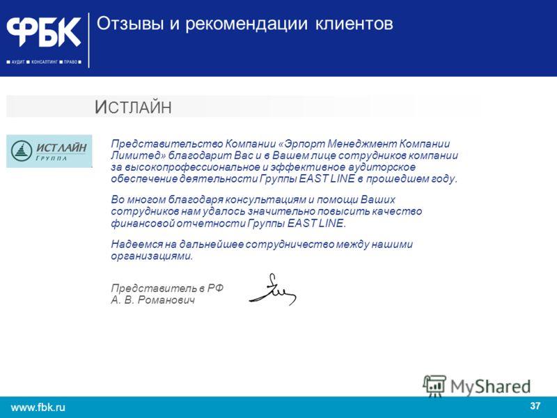 37 www.fbk.ru Отзывы и рекомендации клиентов И СТЛАЙН Представительство Компании «Эрпорт Менеджмент Компании Лимитед» благодарит Вас и в Вашем лице сотрудников компании за высокопрофессиональное и эффективное аудиторское обеспечение деятельности Груп
