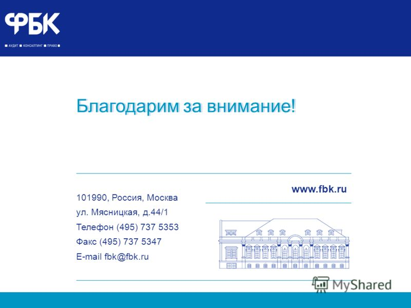 47 www.fbk.ru Благодарим за внимание! 101990, Россия, Москва ул. Мясницкая, д.44/1 Телефон (495) 737 5353 Факс (495) 737 5347 E-mail fbk@fbk.ru www.fbk.ru