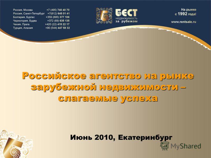 Российское агентство на рынке зарубежной недвижимости – слагаемые успеха Июнь 2010, Екатеринбург