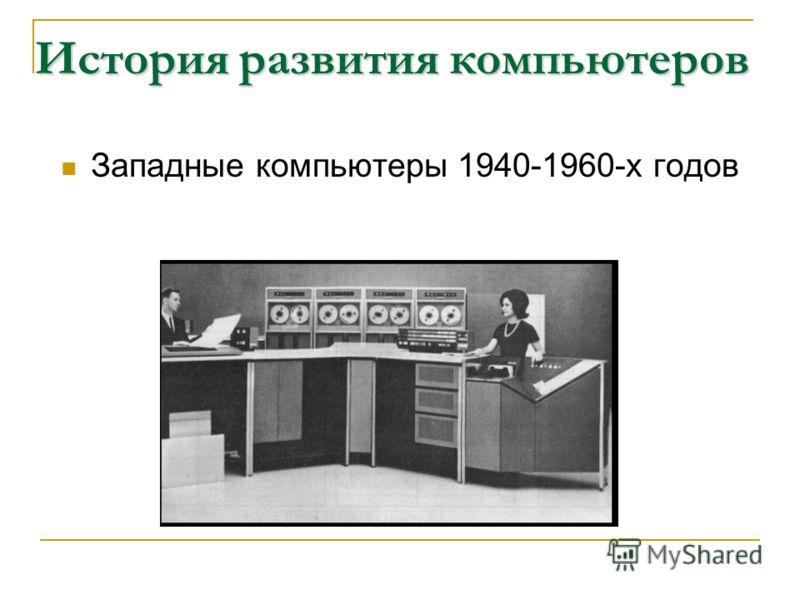 История развития компьютеров Западные компьютеры 1940-1960-х годов
