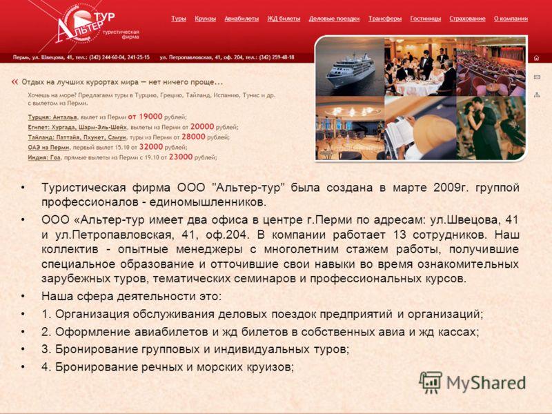 Туристическая фирма ООО