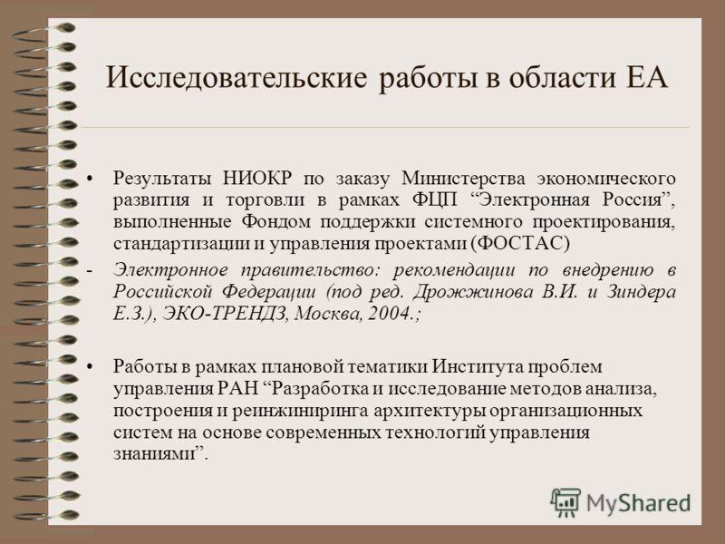 Исследовательские работы в области ЕА Результаты НИОКР по заказу Министерства экономического развития и торговли в рамках ФЦП Электронная Россия, выполненные Фондом поддержки системного проектирования, стандартизации и управления проектами (ФОСТАС) -