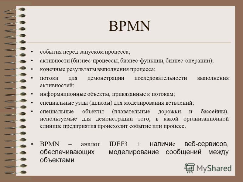 BPMN события перед запуском процесса; активности (бизнес-процессы, бизнес-функции, бизнес-операции); конечные результаты выполнения процесса; потоки для демонстрации последовательности выполнения активностей; информационные объекты, привязанные к пот
