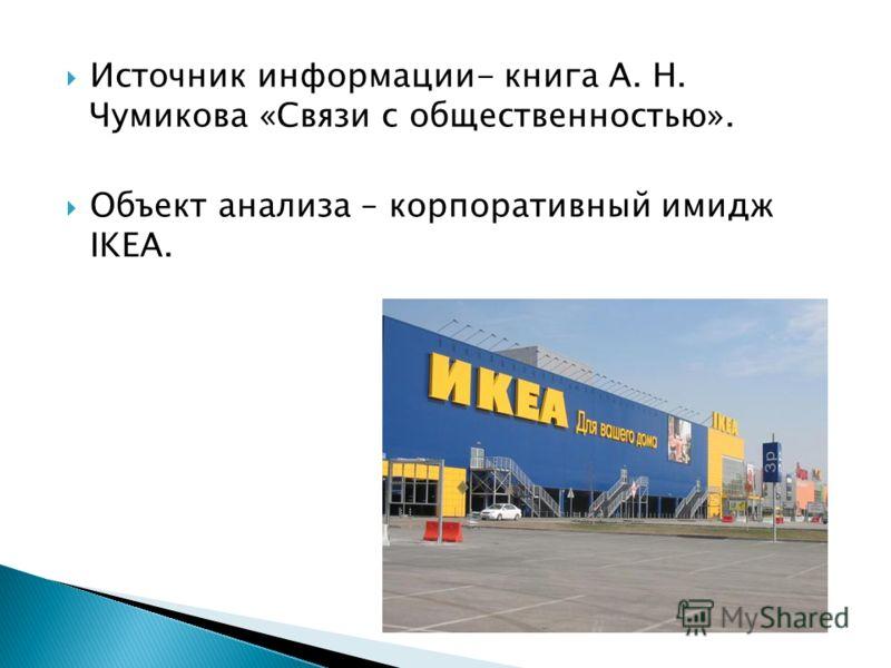 Источник информации- книга А. Н. Чумикова «Связи с общественностью». Объект анализа – корпоративный имидж IKEA.