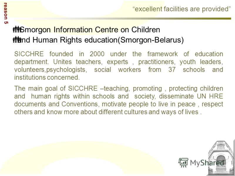 SICCHRE founded in 2000 under the framework of education department. Unites teachers, experts, practitioners, youth leaders, volunteers,psychologists, social workers from 37 schools and institutions concerned. The main goal of SICCHRE –teaching, prom