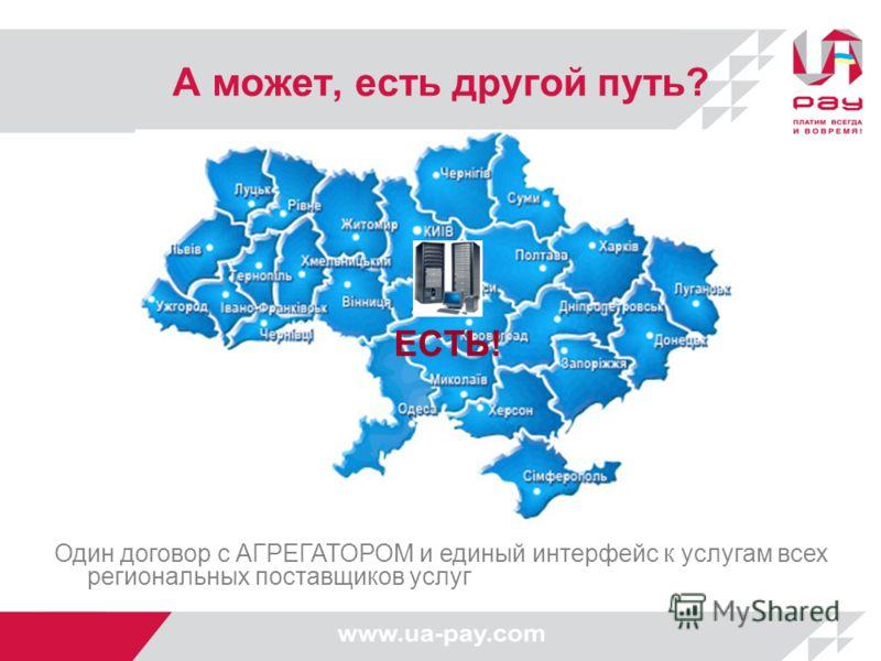 А может, есть другой путь? ЕСТЬ! Один договор с АГРЕГАТОРОМ и единый интерфейс к услугам всех региональных поставщиков услуг