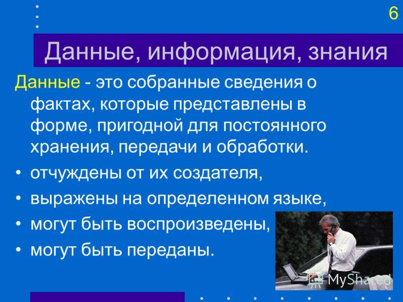 5 Проблема взаимодействия Руководитель: ИС - дело «компьютерщиков» Подчиненный: ИС - для начальства Специалист ИТ: ни те ни другие ничего не понимают в ИС
