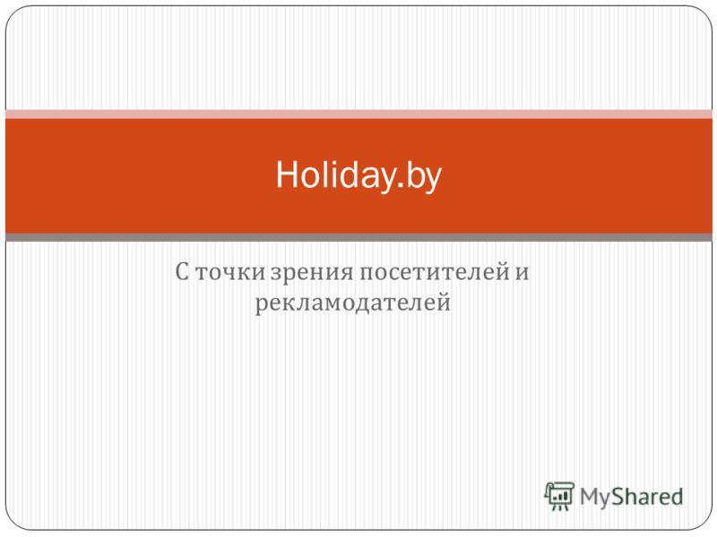 С точки зрения посетителей и рекламодателей Holiday.by
