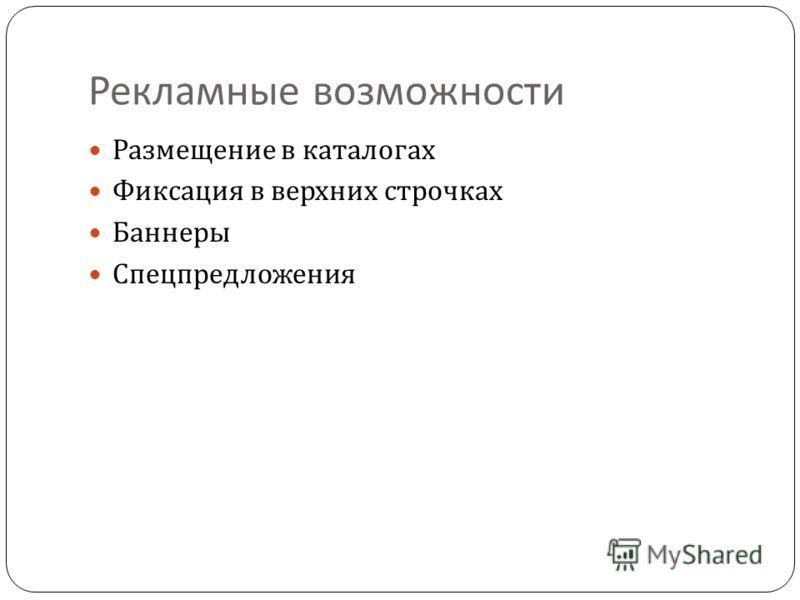Рекламные возможности Размещение в каталогах Фиксация в верхних строчках Баннеры Спецпредложения