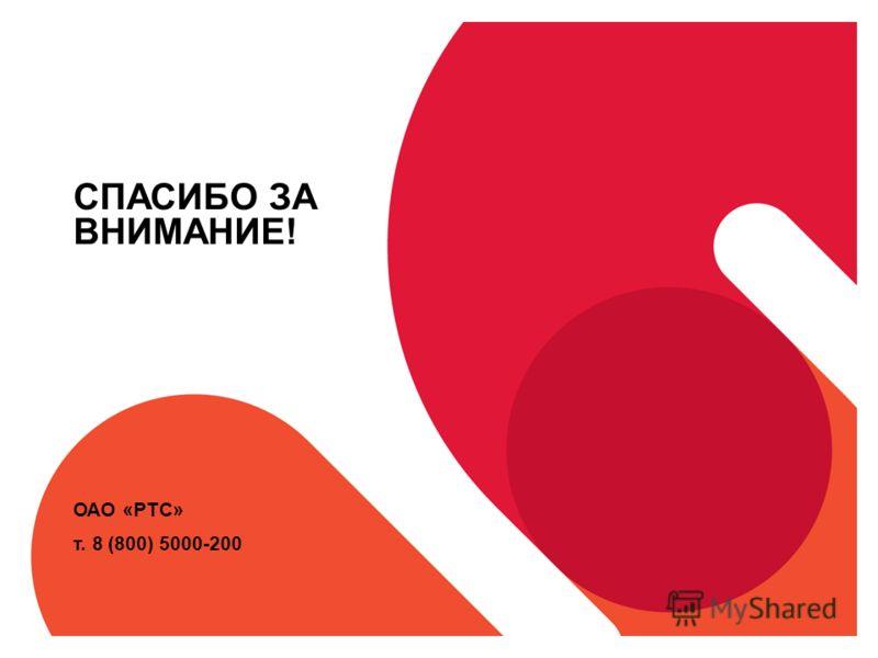 СПАСИБО ЗА ВНИМАНИЕ! ОАО «РТС» т. 8 (800) 5000-200 danov@rts.ru danov@rts.ru