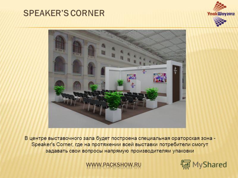 В центре выставочного зала будет построена специальная ораторская зона - Speaker's Corner, где на протяжении всей выставки потребители смогут задавать свои вопросы напрямую производителям упаковки SPEAKERS CORNER