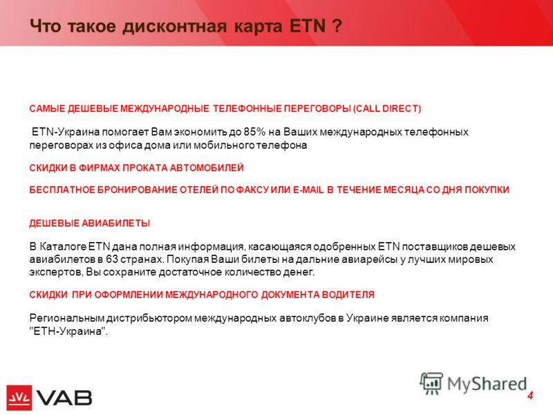 сентябрь 2006 4 Что такое дисконтная карта ETN ? САМЫЕ ДЕШЕВЫЕ МЕЖДУНАРОДНЫЕ ТЕЛЕФОННЫЕ ПЕРЕГОВОРЫ (CALL DIRECT) ETN-Украина помогает Вам экономить до 85% на Ваших международных телефонных переговорах из офиса дома или мобильного телефона СКИДКИ В ФИ