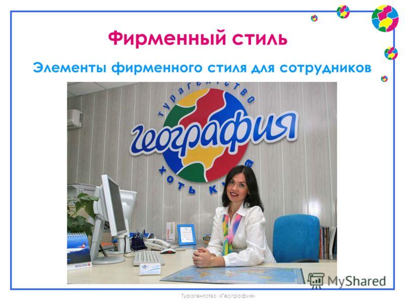 Турагентство «География» Фирменный стиль Элементы фирменного стиля для сотрудников