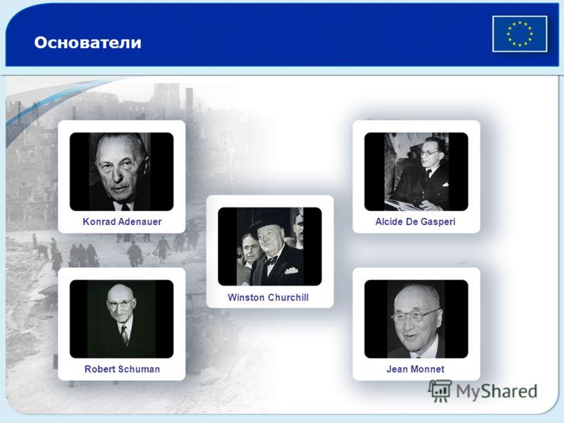 Основатели Konrad Adenauer Robert Schuman Winston Churchill Alcide De Gasperi Jean Monnet