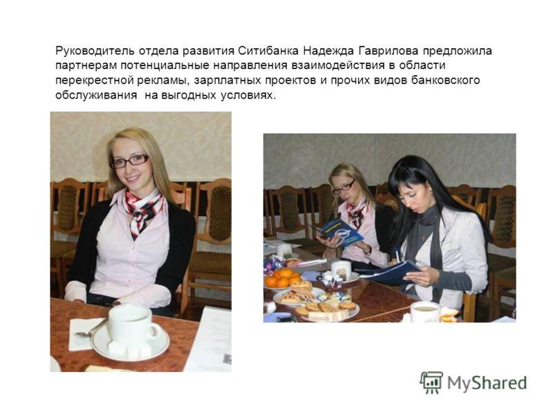 Руководитель отдела развития Ситибанка Надежда Гаврилова предложила партнерам потенциальные направления взаимодействия в области перекрестной рекламы, зарплатных проектов и прочих видов банковского обслуживания на выгодных условиях.